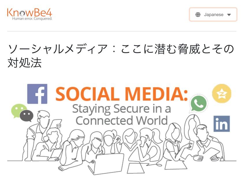 ソーシャルメディアプレス図